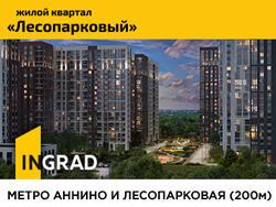 Квартиры в Москве с видами на лес от 3,5 млн руб. Чистовая, предчистовая отделка и без